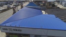 안성상가주택지붕개량공사